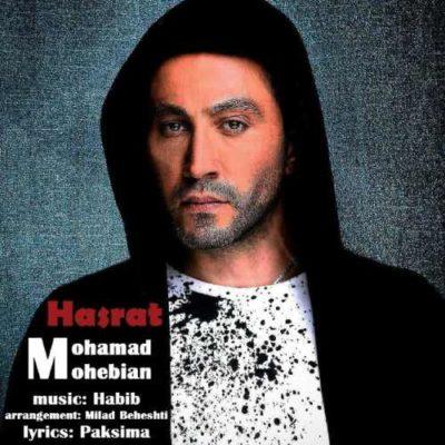 Mohammad Mohebian Hasrat محمد محبیان حسرت آهنگ جدید 400x400 دانلود آهنگ جدید محمد محبیان حسرت