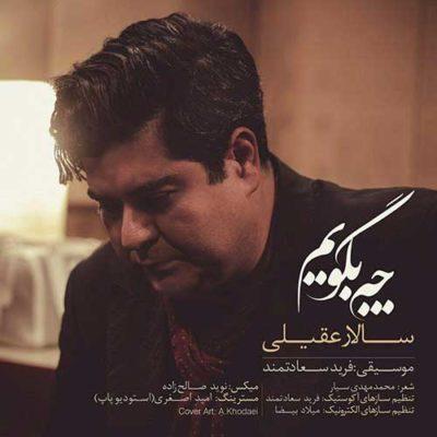 Salar Aghili Che Begooyam سالار عقیلی جدید 400x400 دانلود آهنگ جدید سالار عقیلی چه بگویم