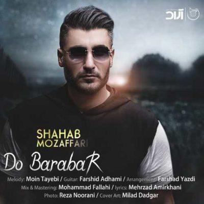 Shahab Mozaffari Do Barabar شهاب مظفری دو برابر 400x400 دانلودآهنگ جدید شهاب مظفری دو برابر