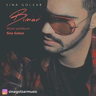 Sina Golzar Bimar سینا گلزار بیمار 400x400 دانلود آهنگ جدید سینا گلزار بیمار