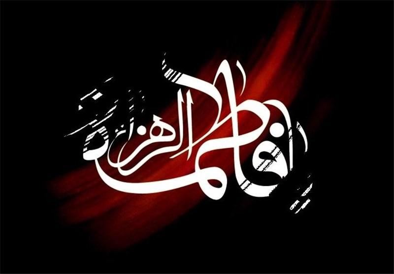 Ya Fateme Zahra Ayame Fatemiyeh یا فاطمه زهرا ایام فاطمیه دانلود مداحی عشق یعنی برای سینه زنی ایام فاطمه