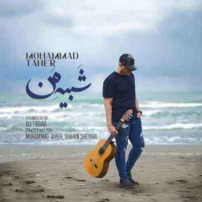 دانلود-آهنگ-جدید-محمد-طاهر-شبیه-من