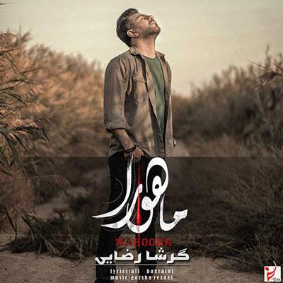 دانلود-آهنگ-جدید-گرشا-رضایی-ماهورا