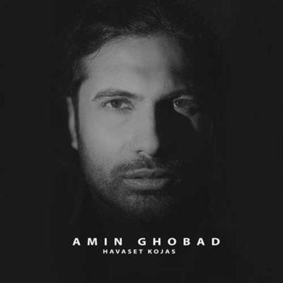 Amin Ghobad Havaset Kojas امین قباد حواست کجاست 400x400 دانلود آهنگ جدید امین قباد حواست کجاس