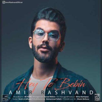 Amir Rashvand Hey To Bebin امیر راشوند هی تو ببین 400x400 دانلود آهنگ جدید امیر رشوند هی تو ببین