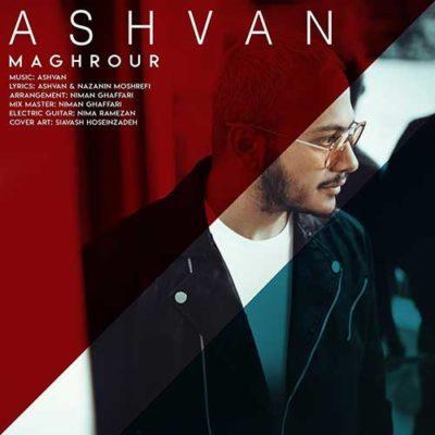 Ashvan Maghrour اشوان مغرور 400x400 دانلود آهنگ جدید اشوان مغرور