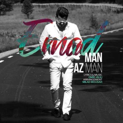 Emad Man Az Man عماد من از من 400x400 دانلود آهنگ جدید عماد من از من