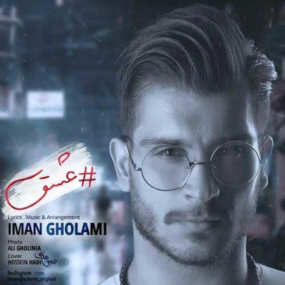 Iman Gholami Eshgh ایمان غلامی عشق 400x400 دانلود آهنگ جدید ایمان غلامی عشق