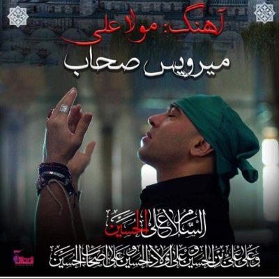 Mirwais Sahab Ya Ali آهنگ افغانی میرویس صحاب 400x400 دانلود آهنگ میرویس یا علی *افغان موزیک*
