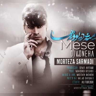 Morteza Sarmadi Mesle divoneha مرتضی سرمدی مثه دیوونه ها 400x400 دانلود آهنگ جدید مرتضی سرمدی مثه دیوونه ها