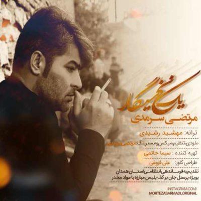 Morteza Sarmadi Ye Nakh Sigar مرتضی سرمدی یه نخ سیگار 400x400 دانلود آهنگ جدید مرتضی سرمدی یک نخ سیگار