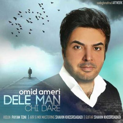 Omid Ameri Dele Man Chi Dare امیدعامری امیدآمری آمری عامری 400x400 دانلود آهنگ جدید امید عامری دل من چی داره