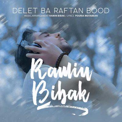 Ramin Bibak Delet Ba Raftan Bood رامین بی باک دلت با رفتن بود 400x400 دانلود آهنگ جدید رامین بی باک دلت با رفتن بود