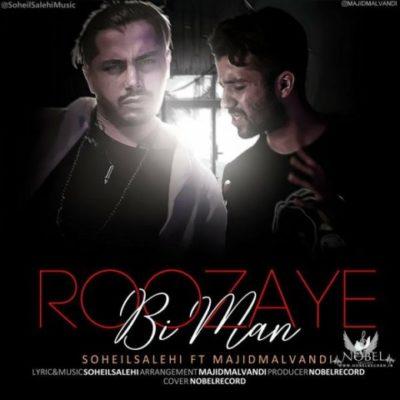 Soheil Salehi Majid Malvandi Roozaye Bi Man 400x400 دانلود آهنگ سهیل صالحی و مجید ملوندی روزای بی من