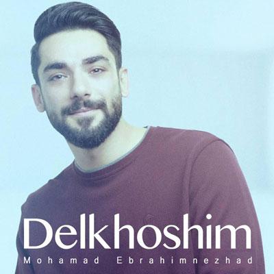 دانلود آهنگ جدید محمد ابراهیم نژاد دلخوشیم
