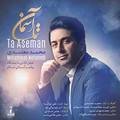 دانلود آهنگ جدید محمد معتمدی تا آسمان