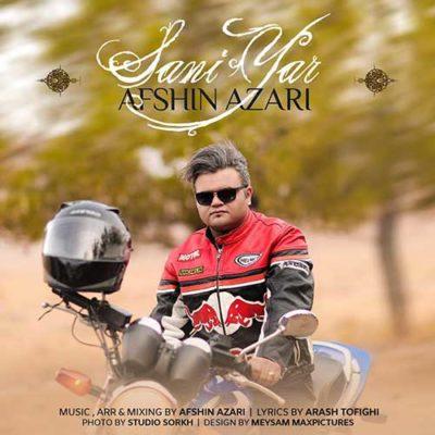 Afshin Azari Sani Yar htadk Hbvd افشین آذری 400x400 دانلود آهنگ ترکی افشین آذری سنی یار