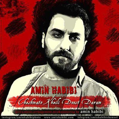 Amin Habibi Cheshmato Kheili Doost Daram امین حبیبی جدید 400x400 دانلود آهنگ جدید امین حبیبی چشماتو خیلی دوست دارم