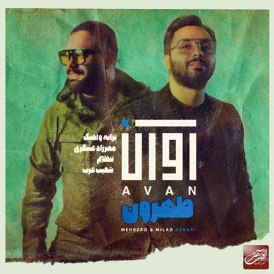 Avan Band Tehroon اوان باند آوان بند تهرون طهران تهران 400x400 دانلود آهنگ جدید آوان بند طهرون