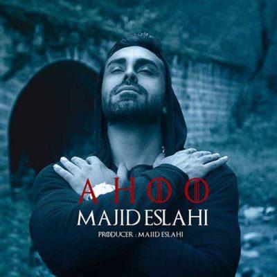 Majid Eslahi Ahoo مجید اصلاحی آهو 400x400 دانلود آهنگ جدید مجید اصلاحی آهو