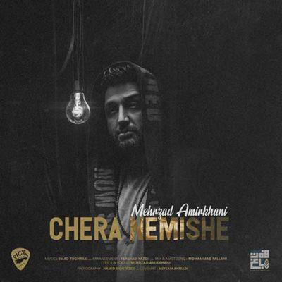 Mehrzad Amirkhani Chera Nemishe آهنگ جدید مهرزاد امیرخانی 400x400 دانلود آهنگ جدید مهرزاد امیرخانی چرا نمیشه