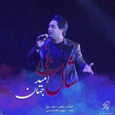 Omid Jahan Shal Soozani امیدجهان امید جهان شال سوزنی 400x400 دانلود آهنگ جدید امید جهان شال سوزنی