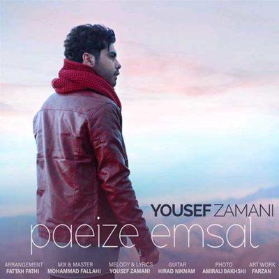 Yousef Zamani Paeize Emsal یوسف زمانی 400x400 دانلود آهنگ یوسف زمانی پاییز امسال