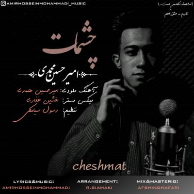 دانلود آهنگ جدید امیرحسین محمدی چشمات