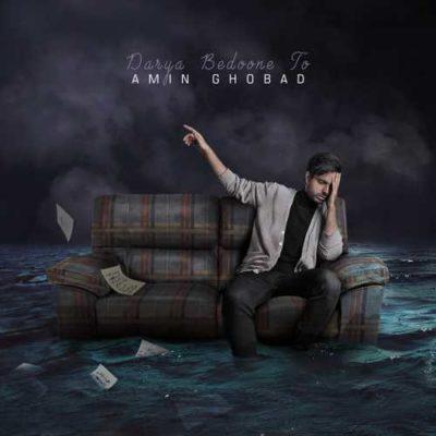 Amin Ghobad Darya Bedoone To امین قباد دریا بدون تو 400x400 دانلود آهنگ جدید امین قباد دریا بدون تو