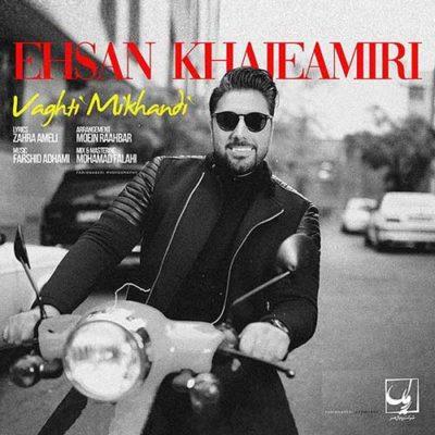 Ehsan Khajeh Amiri Vaghti Mikhandi آهنگ جدید احسان خواجه امیری 400x400 دانلود آهنگ جدید احسان خواجه امیری وقتی میخندی