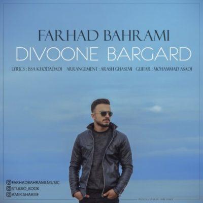 Farhad Bahrami Divoone Bargard فرهاد بهرامی دیونه برگرد 400x400 دانلود آهنگ جدید فرهاد بهرامی دیوونه برگرد