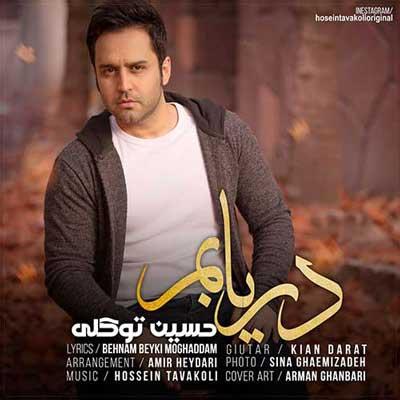 Hossein Tavakoli Daryabam دانلود آهنگ جدید حسین توکلی دریابم دانلود آهنگ جدید حسین توکلی دریابم