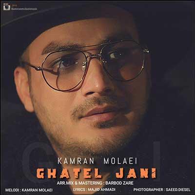Kamran Molaei Ghatele Jani دانلود آهنگ جدید کامران مولایی قاتل جانی دانلود آهنگ جدید کامران مولایی قاتل جانی