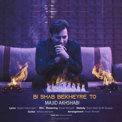 Majid Akhshabi Bi Shab Bekheyre To مجیداخشابی مجید اخشابی جدید 400x400 دانلود آهنگ جدید مجید اخشابی بی شب بخیر تو