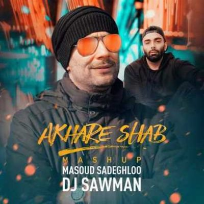 Masoud Sadeghloo Akhare Shab DJ SawMan Mashup دانلود رمیکس جدید 400x400 دانلود ریمیکس جدید مسعود صادقلو آخر شب