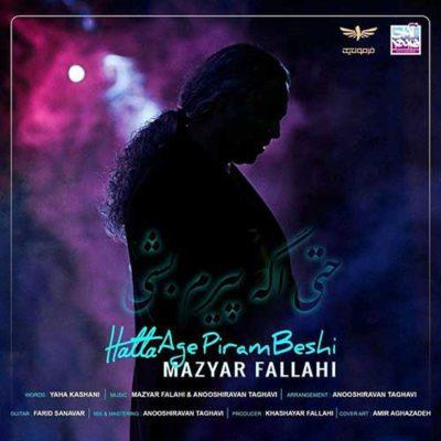 Mazyar Fallahi Hata Age Piram Beshi مازیارفلاحی مازیار فلاحی جدید 400x400 دانلود آهنگ جدید مازیار فلاحی حتی اگه پیرم بشی
