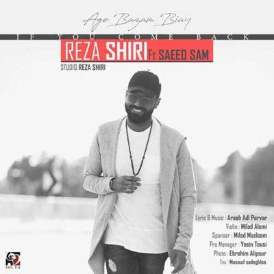 Reza Shiri Age Bazam Biay vqhadvd رضاشیری رضا شیری جدید 400x400 دانلود آهنگ جدید رضا شیری اگه بازم بیای