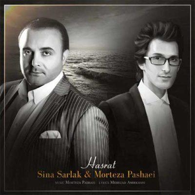 Sina Sarlak Morteza Pashaei Hasrat مرتضی پاشایی سینا سرلک 400x400 دانلود آهنگ سینا سرلک مرتضی پاشایی حسرت