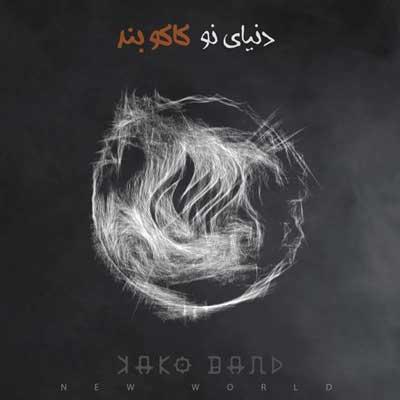 دانلود آلبوم جدید کاکو بند دنیای نو