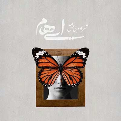 دانلود آهنگ جدید گروه ایهام شهزاده بی عشق
