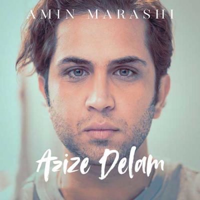 Amin Marashi Azize Delam امین مرعشی عزیز دلم 400x400 دانلود آهنگ جدید امین مرعشی عزیز دلم