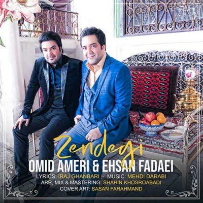 Omid Ameri Ehsan Fadaei Zendegi امیدعامری امیدآمری امید عامری امید آمری 400x400 دانلود موزیک ویدیو جدید امید آمری و احسان فدایی زندگی
