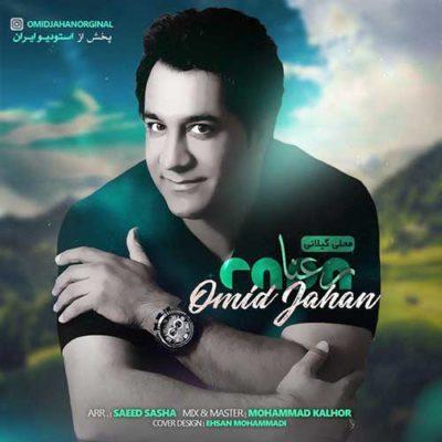 Omid Jahan Rana امیدجهان جدید رعنا امید جهان 400x400 دانلود آهنگ جدید امید جهان رعنا