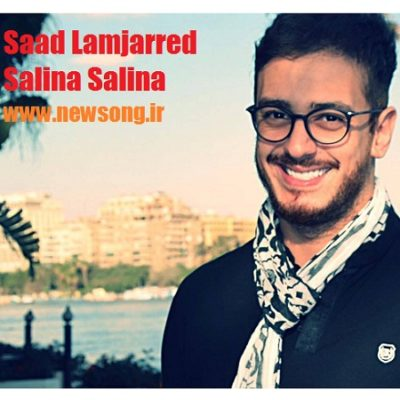 Saad Lamjarred Salina Salina سعدمجرد سعد المجرد سلینا سلينا 400x400 دانلود آهنگ عربی سعد المجرد سلینا سلینا
