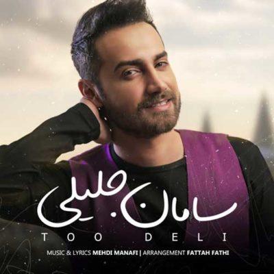 Saman Jalili To Deli سامان جلیلی تودلی 400x400 دانلود آهنگ جدید سامان جلیلی تو دلی