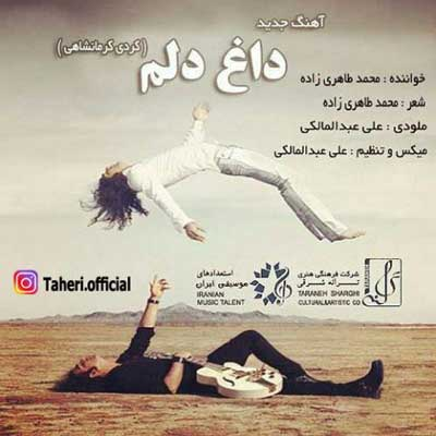 محمد طاهری زاده داغ دلم