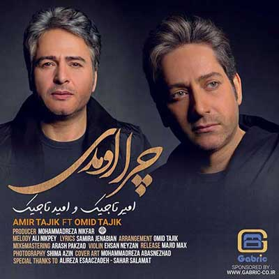 امیر تاجیک و امید تاجیک چرا اومدی دانلود آهنگ جدید امیر تاجیک و امید تاجیک چرا اومدی