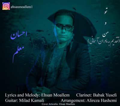 دانلود آهنگ جدید احسان معلم من و تو