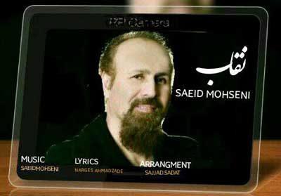 دانلود آهنگ جدید سعید محسنی نقاب
