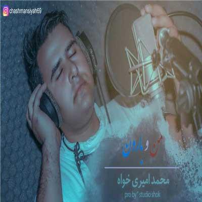 دانلود آهنگ جدید محمد امیری خواه من و بارون